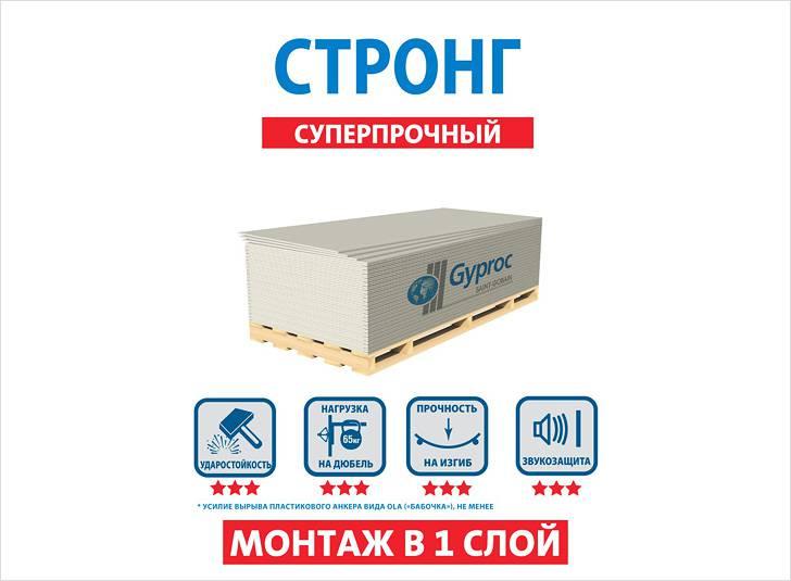 Гипрок – стройматериалы в лучших традициях